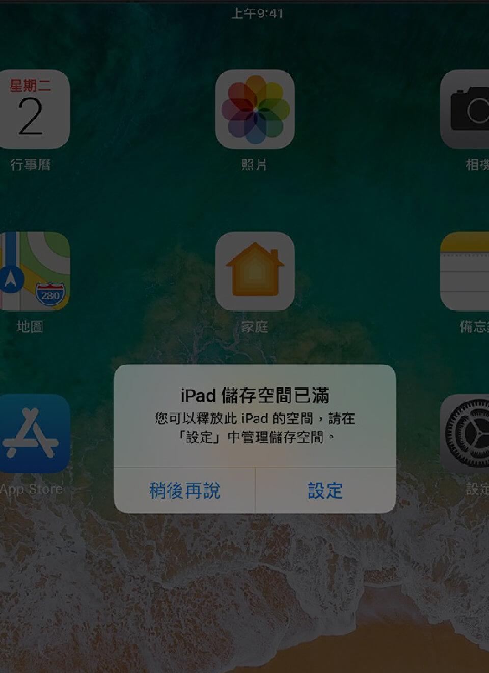 iPad容量升級